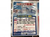 ヤマダ電機 テックランドNew太田飯田町店