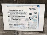 株式会社多摩オートサービス