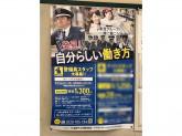 東光サービス株式会社 (東急ストア立川駅南口)