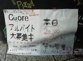 隠れ家的Diningbar Cuore(クオーレ)