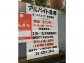 鉄板ダイニング HONANA(ほななっ) 船場店