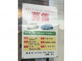 トヨタレンタカー 大阪空港入口交差点前店