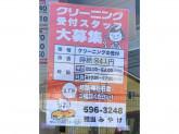 ドライブスルー クリーニングセンター トム 那珂川店