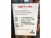 上島珈琲店 アミュエスト店