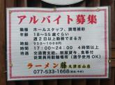 ラーメン藤石山店