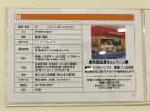 マクドナルド 北砂アリオ店