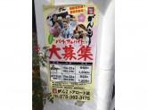 がんこ 和食・トアロード店