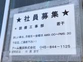 アーム横浜(株)