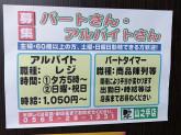 ドミー 豊田山之手店