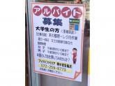 ブックスファミリア 堺中百舌鳥店
