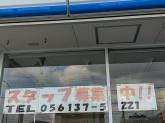 ファミリーマート 東郷高嶺店