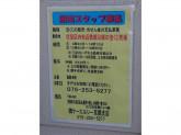 宝くじチャンスセンター 七福伏見店
