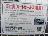 (株)サニクリーン東京町田営業所