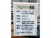 啓文堂書店 永福町店