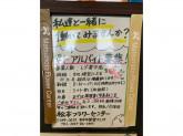 松本フラワーセンター