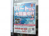 レッツ 前橋モール店
