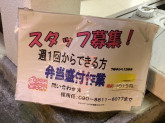 ニコニコキッチン 相模原町田店