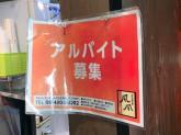 たこやき 風風 天神橋筋六丁目店