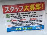 カラオケ館 大森店