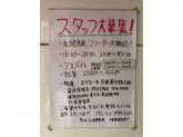 北海道らーめん ひむろ 練馬店