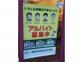 松屋 富士見台店