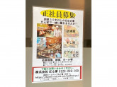 鍛冶屋文蔵 南大沢店