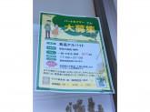 ライフ 清水谷店