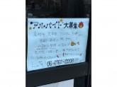 粥底鍋福偉 (ジョウディーゴーフクイ)