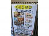 鍛冶屋 文蔵 八重洲南口店