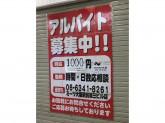 meets.(ミーツ) 大阪駅前第三ビル店