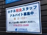 ホテルリブマックス 梅田堂山