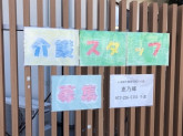 小規模多機能型居宅介護 恵乃郷