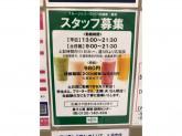 果汁工房 果琳 ニトリモール枚方店
