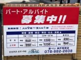 源ぺい 神戸有野店