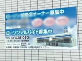 ローソン 半田有楽町店