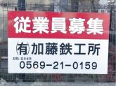 有限会社 加藤鉄工所