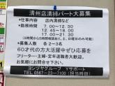 株式会社 ワイサポート(ヨシヅヤ清洲店内)