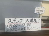 セブン-イレブン大郷大松沢店