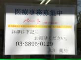 入江薬局トダカコーポ店