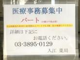 入江薬局 本店