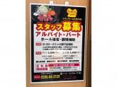 ペッパーランチ イオンモール木曽川店