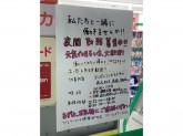 ファミリーマート 横堤四丁目店