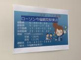 ローソン 今福鶴見駅東店