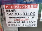 ローソン 旭川春光台店