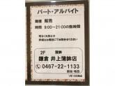 鎌倉 井上蒲鉾 大船ルミネウィング店