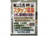 ペットプラザ 本羽田萩中店