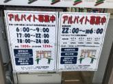セブン-イレブン 大阪生玉前町南店