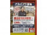 ブックオフ/ハードオフ 50号桐生西店