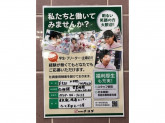 東京靴流通センター カーマ半田乙川店