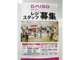 ザ・ダイソー 亀有リリオ店